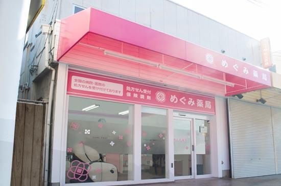 めぐみ薬局様_外観01